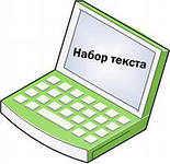 Набор текстов,  формул,  таблиц,  схем. Сканирование