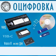 Оцифровка видеокассет на DVD, флешки и другие носители информации