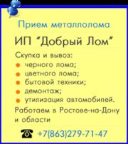 Как сдать металл 8-918-508-59-91