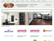 Готовый интернет-магазин строительных материалов