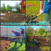 Вскапывание Воронеж,  вспахать,  культивировать в Воронеже